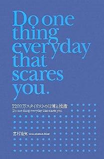 1200man sutairisuto no nichijō to gijutsu : Do one thing everyday that scares you