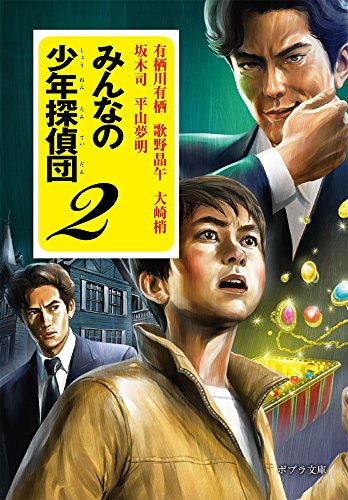 みんなの少年探偵団2 (ポプラ文庫)