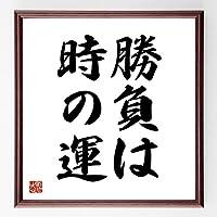 書道色紙/名言『勝負は時の運』/濃茶額付/受注後直筆(千言堂)
