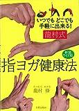 新装ワイド版 龍村式 指ヨガ健康法 - 龍村 修, 黒岩 多貴子, 荒川 健一