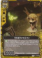 Z/Xゼクス 光を追う少女ミオン E04-P09