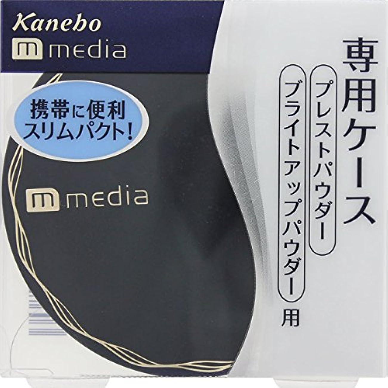 先のことを考える分類する貧しいカネボウ(Kanebo) メディア プレストパウダー用ケース