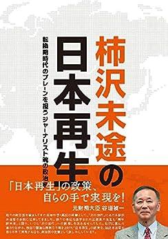 [柿沢 未途]の柿沢未途の日本再生: 転換期時代のブレーンを担うジャーナリスト魂の政治家