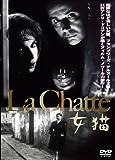 女猫[DVD]