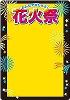 マジカルPOP 花火祭 Mサイズ No.60245(受注生産) [並行輸入品]