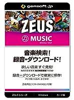 ZEUS MUSIC ~音楽万能! 音楽検索・ダウンロード・録音 | カード版 | Win対応