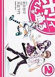 ホリィさんが通る(2) (角川コミックス・エース 255-2)