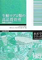 水産学シリーズ165 生鮮マグロ類の高品質管理-漁獲から流通まで