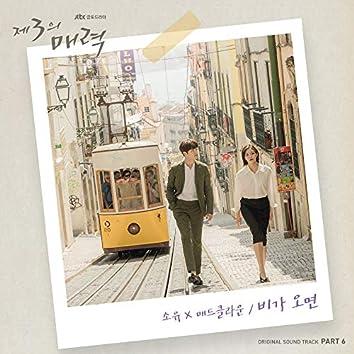 The Third Charm 제3의 매력 (Original Television Soundtrack), Pt. 6