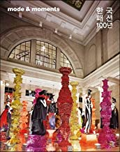Mode & amp; Moments: 100 Years of Korean Fashion (Korean Edition)