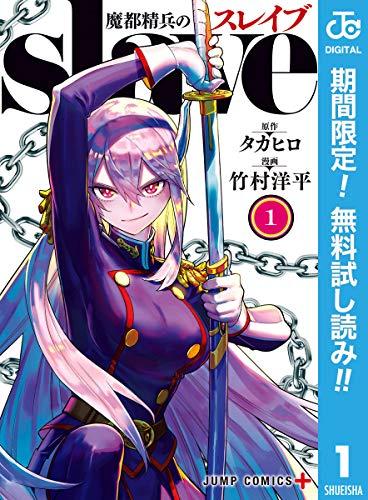 魔都精兵のスレイブ【期間限定無料】 1 (ジャンプコミックスDIGITAL)