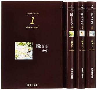 瞬きもせず 文庫版 コミック 全4巻完結セット (集英社文庫―コミック版)