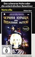 Das Schwarze Huhn Oder Die Unterirdischen Bewohner [DVD] [Import]