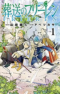葬送のフリーレン(1) (少年サンデーコミックス)