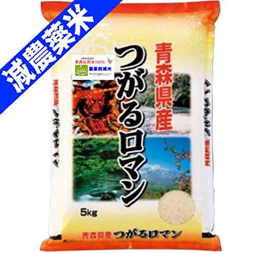 令和元年産 青森県産 減農薬米 つがるロマン JA弘前 ひろさき 5kg (3分づき(精米後約4.85kg))