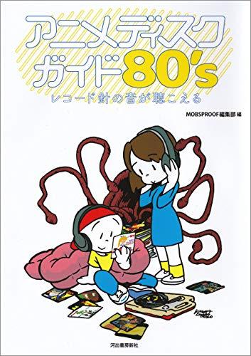アニメディスクガイド80's レコード針の音が聴こえる