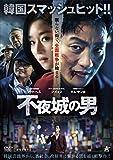 不夜城の男[DVD]