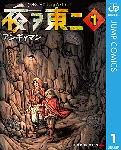 夜ヲ東ニ 1 (ジャンプコミックスDIGITAL)