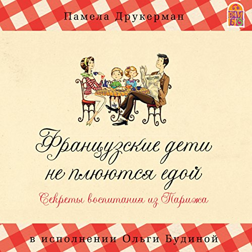French Children Don't Throw Food audiobook cover art