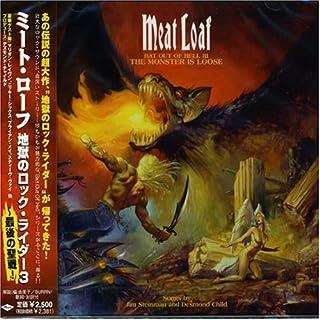 地獄のロック・ライダー3~最後の聖戦!