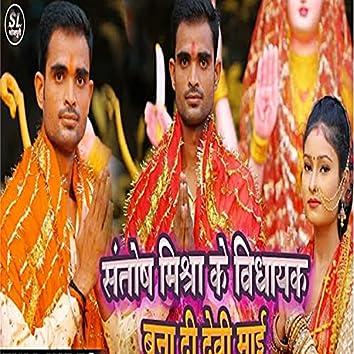 Bidhayak bana di maayi (Bhojpuri Song)