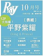 Ray(レイ) 2021年 10 月号