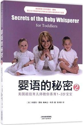 婴语的秘密(2)美国不错育儿师教你养育1-3岁宝宝 9787201117577