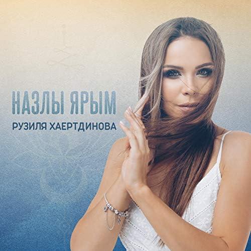 Рузиля Хаертдинова