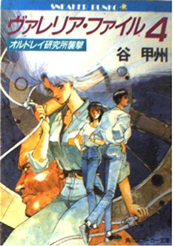 ヴァレリア・ファイル〈4〉オルドレイ研究所襲撃 (角川文庫―スニーカー文庫)の詳細を見る