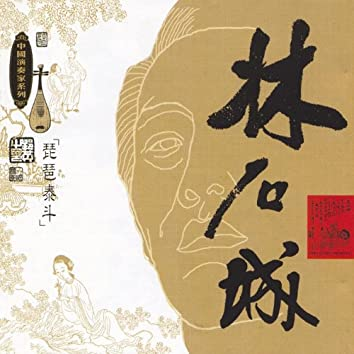 Masters Of Traditional Chinese Music - Lin Shicheng: Pipa