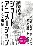 ショートアニメーション メイキング講座 ~吉邉尚希 works by CLIP STUDIO PAINT PRO/EX