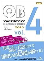 クエスチョン・バンク 医師国家試験問題解説 2016 vol.4