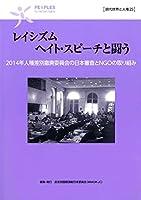 レイシズム ヘイト・スピーチと闘う ―2014年人種差別撤廃委員会の日本審査とNGOの取り組み― (現代世界と人権)