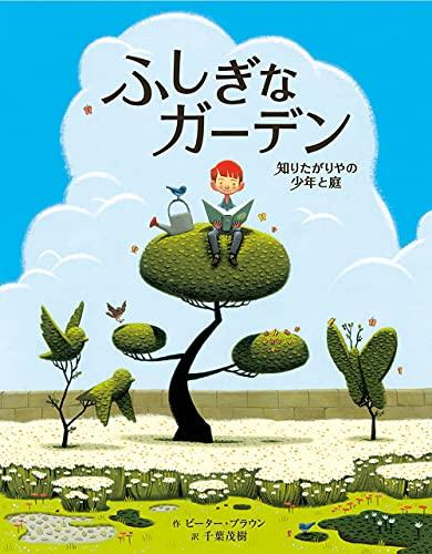 ふしぎなガーデン: 知りたがりやの少年と庭