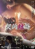 契約結婚[BBBJ-2594][DVD]