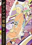 グランマの憂鬱(2) (ジュールコミックス)