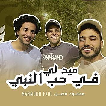 Medley Fi Hob Al Nabi (Live)