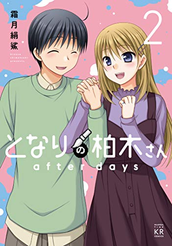 となりの柏木さん after days (2) (まんがタイムKR フォワードコミックス)