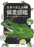 日本のカエル48 偏愛図鑑: 東大生・さこの君のフィールドノート