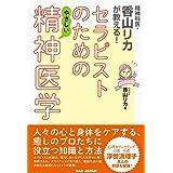 精神科医・香山リカが教える!セラピストのためのやさしい精神医学