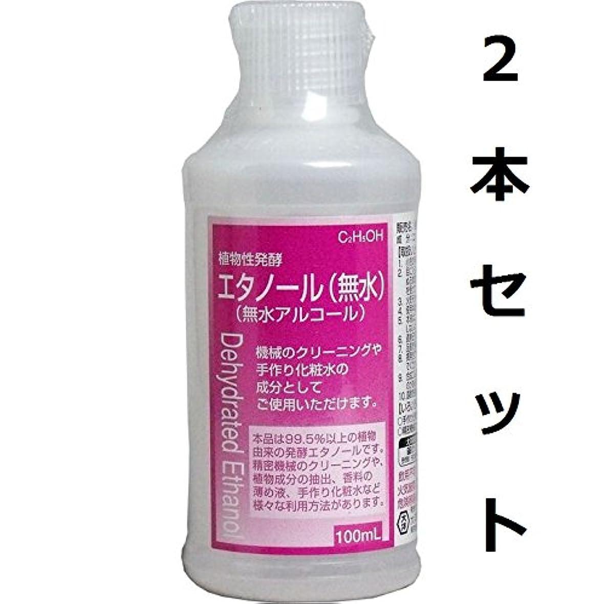 バンク軸のみ手作り化粧水に 植物性発酵エタノール(無水エタノール) 100mL 2本セット