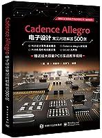 Cadence Allegro 电子设计常见问题解答500例
