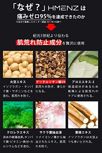 HMENZメンズ除毛クリーム医薬部外品210g