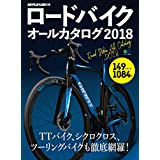 ロードバイクオールカタログ 2018[雑誌] エイムック