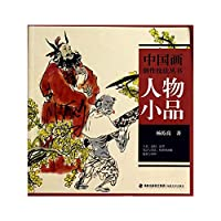 中国画创作技法丛书——人物小品