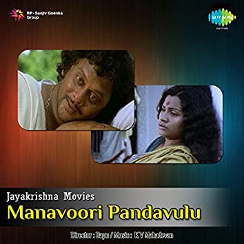 Manavoori Pandavulu (Original Motion Picture Soundtrack)