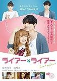 ライアー×ライアー 通常版DVD[DVD]