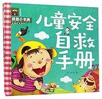 儿童安全自救手册(注音彩图版)/朗朗小书房