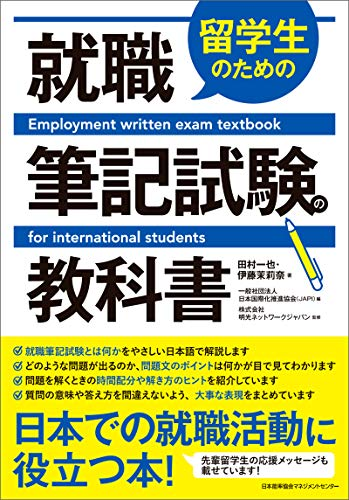 留学生のための就職筆記試験の教科書