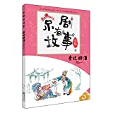Stories of Peking Opera (The Drunken Concubine) (Chinese Edition)